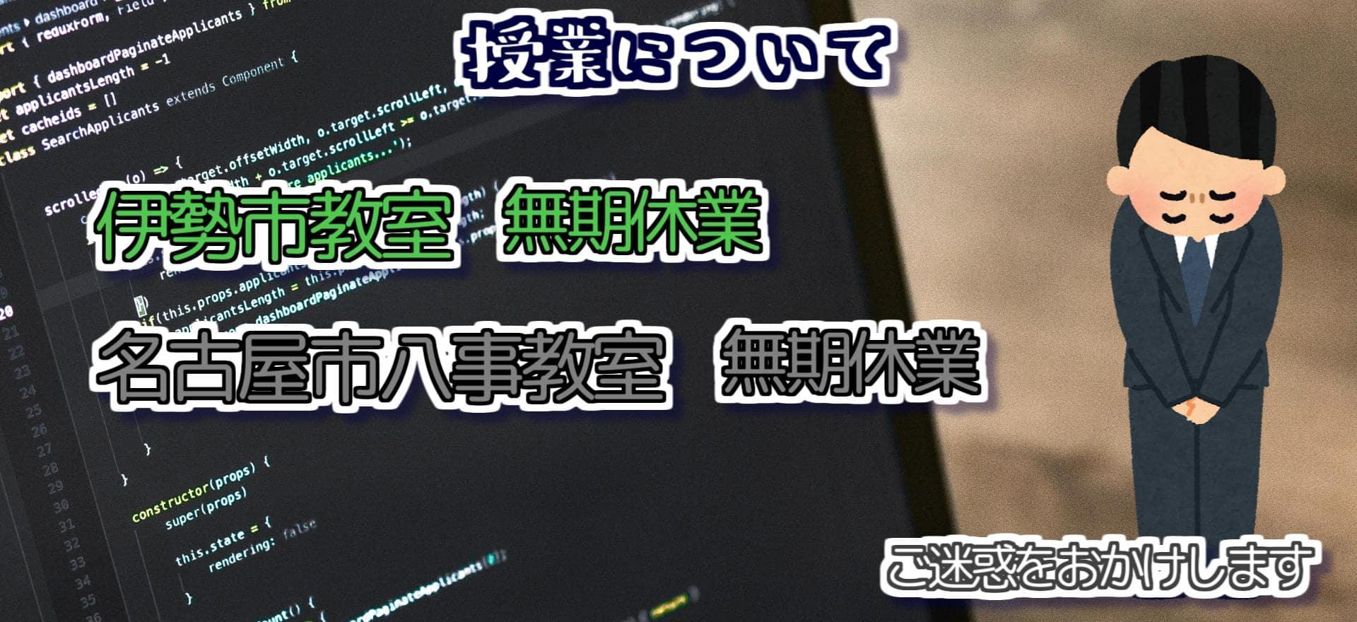 三重プログラミング教室『インターフェイサー』